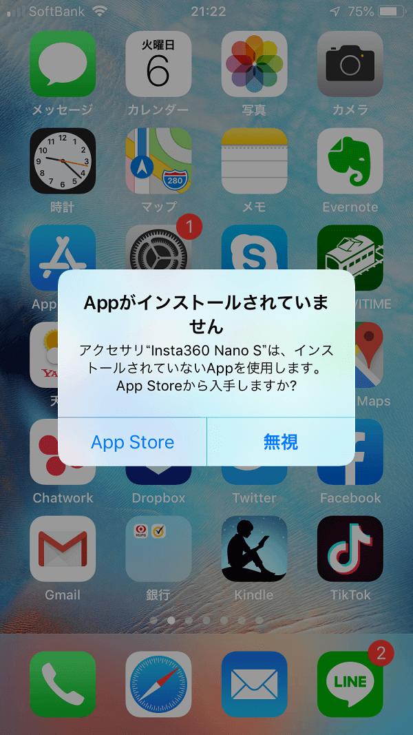 insta360sのアプリをインストール