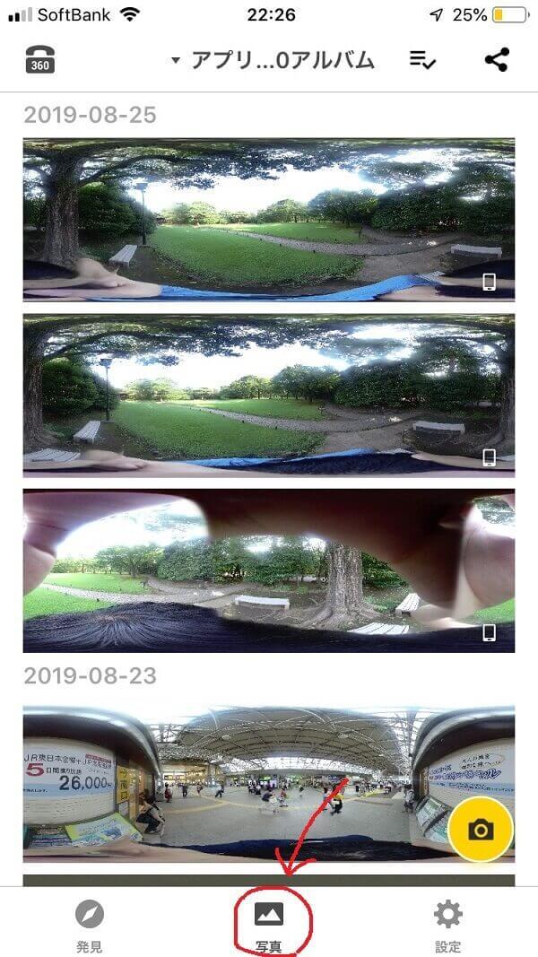 insta360sで360度写真を撮る