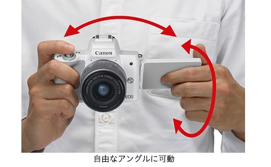 Canon EOS Kiss Mのバリアングル機能で自由な角度で撮影が出来る