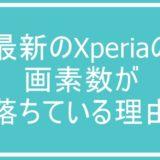 最新のXperiaは画素数が落ちている
