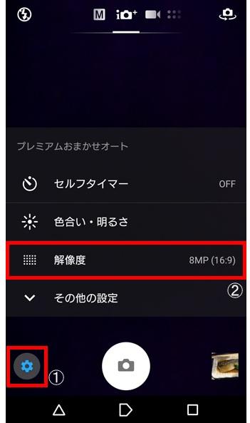 Xperia Z5は事前に画素数の設定が出来る