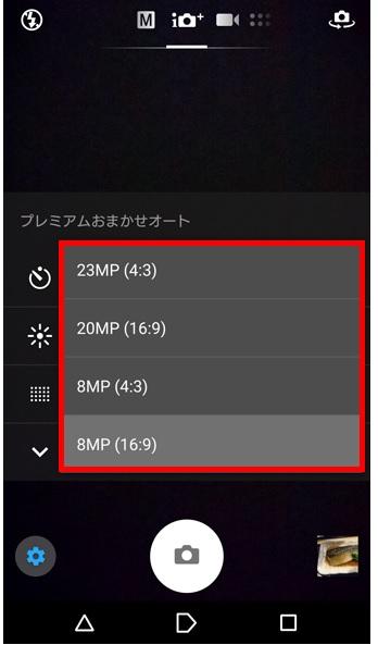XperiaZ5は4段階の画素数がある